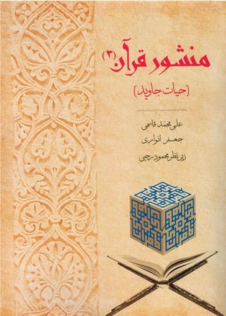 منشور-قرآن-(حيات-جاويد)
