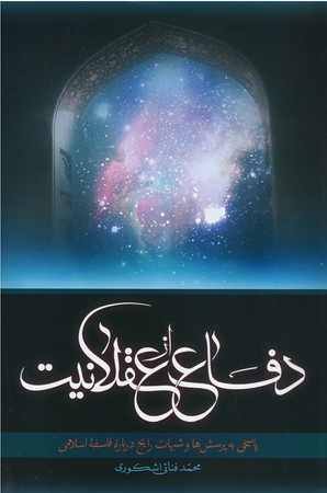 دفاع-از-عقلانيت-پاسخي-به-پرسش-ها-و-شبهات-رايج-درباره-فلسفه-اسلامي