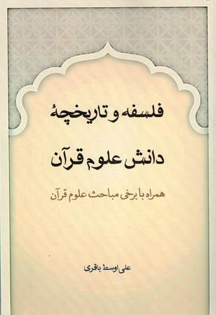 فلسفه-و-تاريخچه-دانش-علوم-قرآن-(همراه-با-برخي-مباحث-علوم-قرآن)