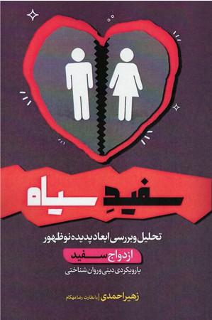 سفيد-سياه-تحليل-و-بررسي-ابعاد-پديده-نوظهور-«ازدواج-سفيد»-با-رويكردي-ديني-و-روان-شناختي