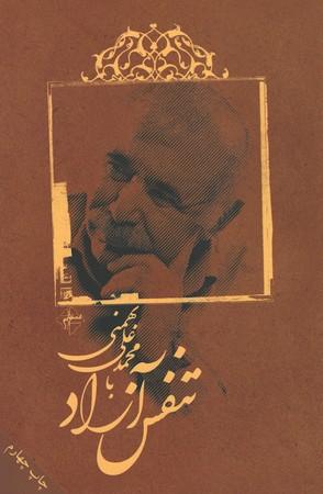 تنفس-آزاد-با-محمدعلي-بهمني