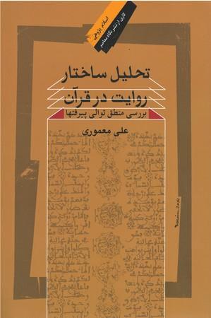 تحليل-ساختار-روايت-در-قرآن-بررسي-توالي-منطقي-پيرفت-ها