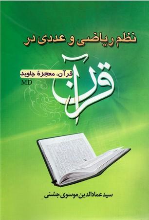 نظم-رياضي-و-عددي-در-قرآن-قرآن،-معجزه-جاويد