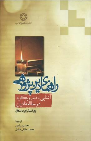 راهنماي-دينپژوهي-آشنايي-با-ده-رويكرد-در-مطالعه-اديان