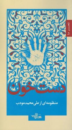 دست-خون--يادهايي-از-بهشت-دهه-شصت-(شعر-داستاني-بلند-از-شاديها-و-بغضهاي-علي-محمد-مودب)