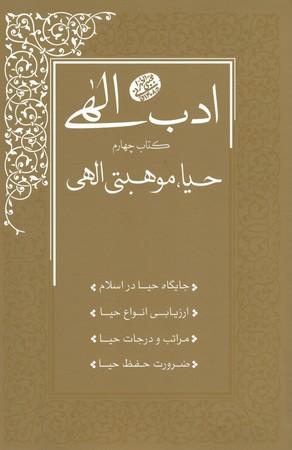 ادب-الهي-كتاب-چهارم-حيا،-موهبتي-الهي