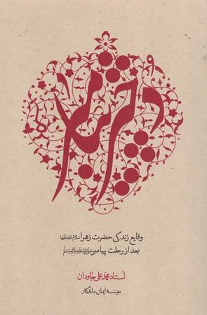 دختر-پيامبرصوقايع-زندگي-حضرت-زهرا-س-بعد-از-رحلت-پيامبر-(ص)
