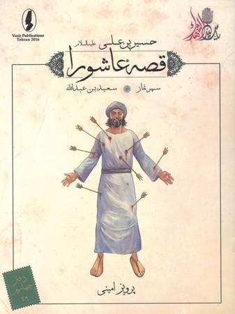 قصه-عاشورا-49-سپر-نماز-سعيد-بن-عبدالله