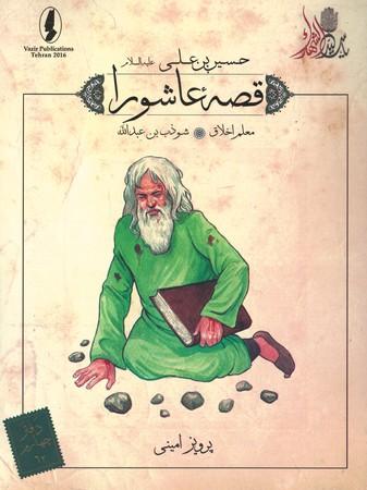 قصه-عاشورا-62-معلم-اخلاق-شوذب-بن-عبدالله