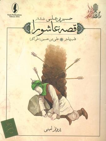 قصه-عاشورا-63-قلب-پيامبر-علي-بن-حسين-(علي-اكبر)