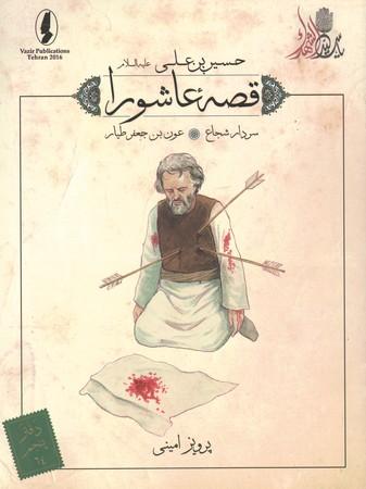 قصه-عاشورا-64-سردار-شجاع-عون-بن-جعفر-طيار