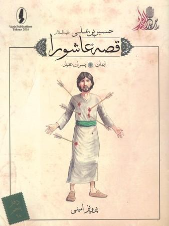 قصه-عاشورا-68-ايمان-پسران-عقيل