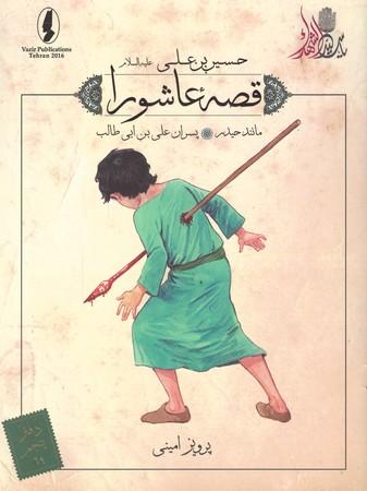 قصه-عاشورا-69-مانند-حيدر-پسران-علي-بن-ابي-طالب
