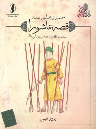 قصه-عاشورا-70-رشادت-پسران-علي-بن-ابي-طالب