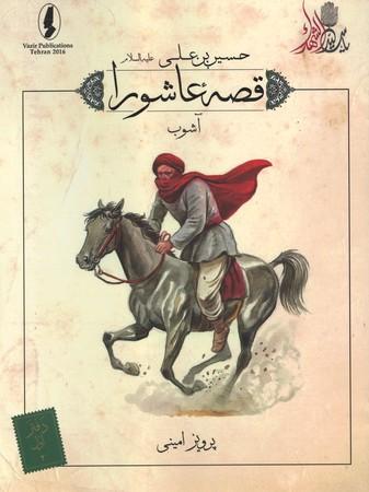 قصه-عاشورا-2-آشوب