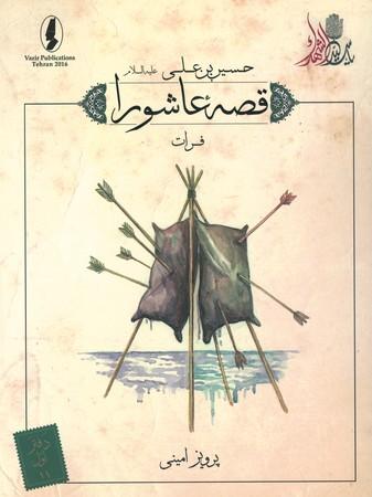 قصه-عاشورا-11-فرات
