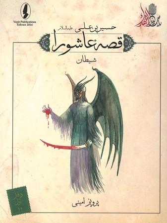 قصه-عاشورا-12-شيطان