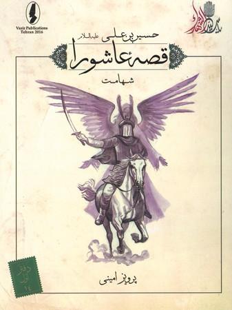 قصه-عاشورا-14-شهامت