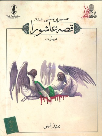 قصه-عاشورا-15-شهادت