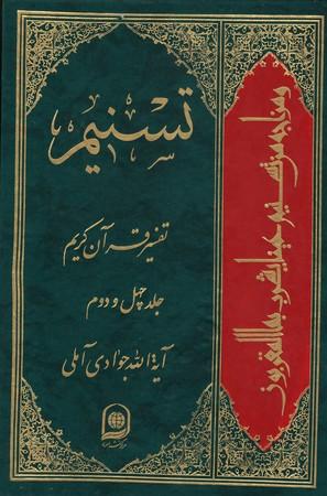 تسنيم--تفسير-قرآن-كريم--جلد-چهل-و-دوم