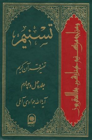 تسنيم--تفسير-قرآن-كريم--جلد-چهل-و-چهارم