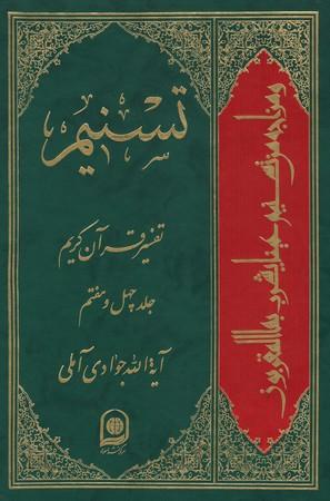تسنيم--تفسير-قرآن-كريم--جلد-چهل-و-هفتم