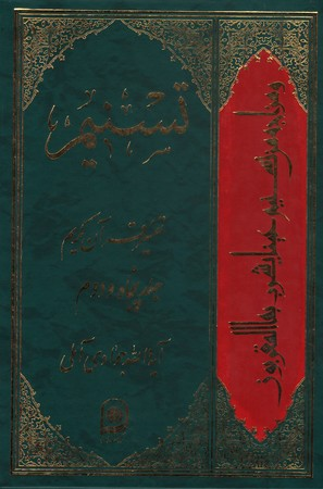 تسنيم--تفسير-قرآن-كريم--جلد-پنجاه-و-دوم