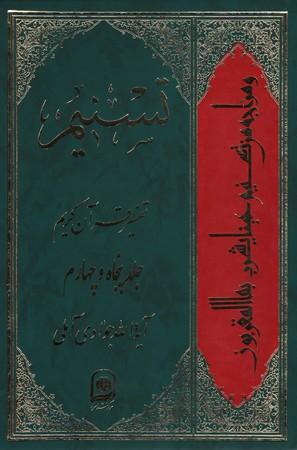 تسنيم--تفسير-قرآن-كريم--جلد-پنجاه-و-چهارم