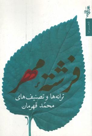 فرشته-مهر-(ترانه-ها-و-تصنيف-ها)-محمد-قهرمان