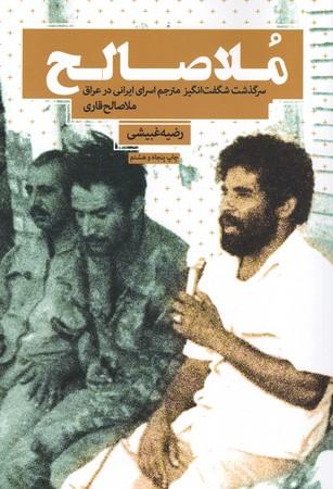 ملاصالح-روايت-زندگي-مجاهد-مبارز،-ملاصالح-قاري