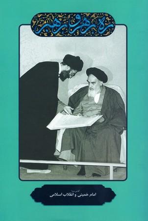 ره،-رهرو،-رهبر-(امام-خميني-و-انقلاب-اسلامي)
