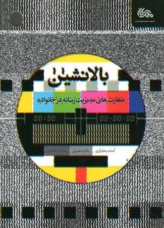 بالانشين-مهارتهاي-مديريت-رسانهها-در-خانواده