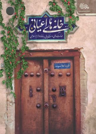 خانههاي-اعياني-مهارتهاي-دستيابي-به-خانواده-تراز-اسلامي