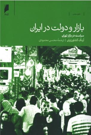 بازار-و-دولت-در-ايران-سياست-در-بازار-تهران