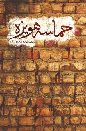 حماسه-هويزه-نگارش-نصرت-الله-محمودزاده