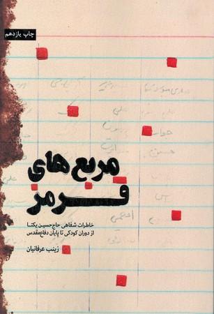 مربعهاي-قرمز-خاطرات-شفاهي-حاج-حسين-يكتا
