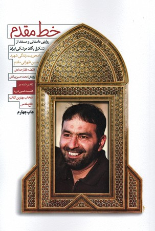 خط-مقدم-روايت-داستاني-و-مستند-از-نشكيل-يگان-موشكي-ايران-با-محوريت-زندگي-شهيد-حسن-طهراني-مقدم
