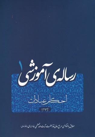 رساله-آموزشي-عبادات-بر-اساس-فتاواي-مرجع-عاليقدر-حضرت-آيت-الله-العظمي-خامنهاي-(مدظلهالعالي)