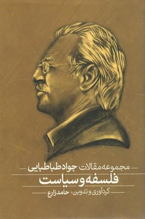 مجموعه-مقالات-جواد-طباطبايي-فلسفه-و-سياست-(2جلدي)
