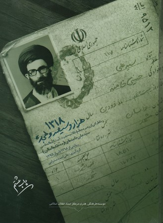 1318(خاطراتي-از-رهبر-معظم-انقلاب-حضرت-آيت-الله-العظمي-سيد-علي-خامنهاي)