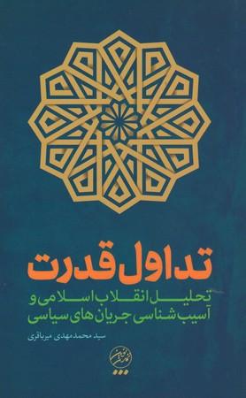 انقلاب-اسلامي-و-تداول-قدرت-گفتارهايي-در-آسيبشناسي-ساختار-قدرت-در-جمهوري-اسلامي