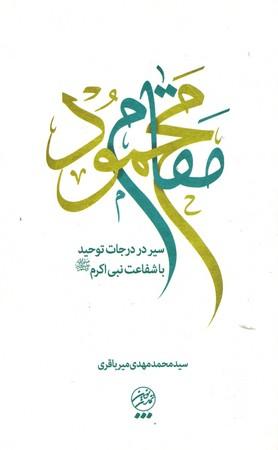 مقام-محمود-سير-در-درجات-توحيد-با-شفاعت-نبي-اكرم-(ص)