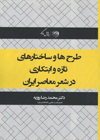 طرحها-و-ساختارهاي-تازه-و-ابتكاري-در-شعر-معاصر-ايران