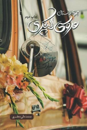 عروسي-لاكچري-مجموعه-داستان-كوتاه