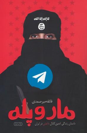 مارو-پله-داستان-زندگي-مدينه-ادمين-كانال-داعش-در-ايران
