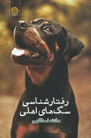 رفتارشناسي-سگهاي-اهلي