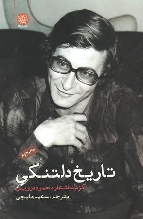 تاريخ-دلتنگي--گزيده-اشعار-محمود-درويش