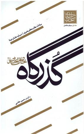 سيماي-صالحان-جلد-اول-گذرگاه-خاص-الخاص