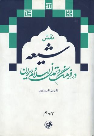 نقش-شيعه-در-فرهنگ-و-تمدن-اسلام-و-ايران