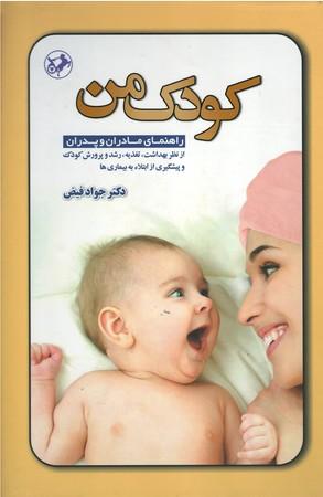 كودك-من-راهنماي-مادران-و-پدران-از-نظر-بهداشت،-تغذيه،-رشد-و-پرورش-كودك-و-پيشگيري-از-ابتلاء-به-بيماري